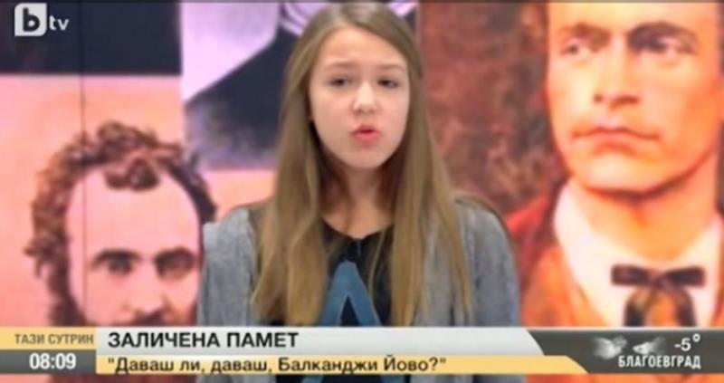 """ТОВА е България! Вижте как момиче от шести клас рецитира в национален ефир """"Даваш ли, даваш, Балканджи Йово…"""" (ВИДЕО)"""