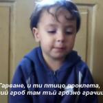 Това видео ще ви РАЗВЪЛНУВА! Вижте как двугодишно дете рецитира Христо Ботев! (ВИДЕО)