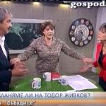 Трябва ли да се кланяме на гроба на Тодор Живков? ДИВ СКАНДАЛ в ефира на Нова телевизия! (ВИДЕО)