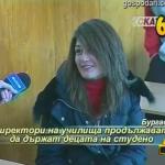 Горко им на децата ни! Най-безумните учители на България в ЕДНО видео!