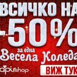 Всичко с намаление от 50%! Вижте откъде да закупите техника по случай празниците!