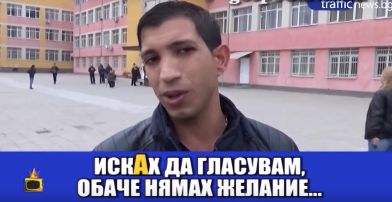 """ИскАх да гласувам, ама нямах желание! Цигани гласуват за """"рефорендум"""" (ВИДЕО)"""