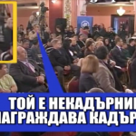 Националните телевизии манипулират кадри, за да прикрият критики към премиера Борисов (ВИДЕО)