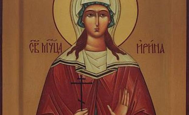 Честваме паметта на Св. Мъченица Ирина