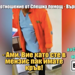 Уникална наглост! Лекар обижда и гони пациенти от спешен кабинет (ВИДЕО)