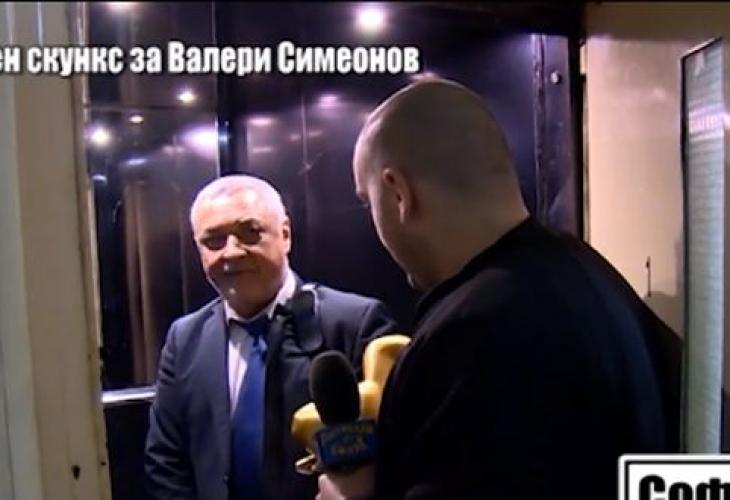 "Връчиха ""Златен скункс"" на Валери Симеонов! (ВИДЕО)"